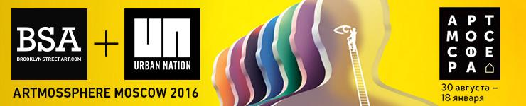 Artmossphere-BSA-UN-Banner-2016